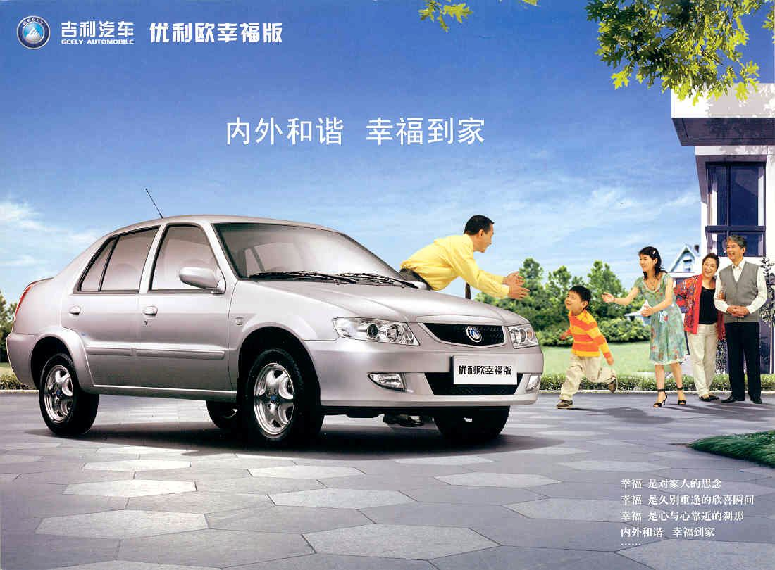 Cars geely mr #1