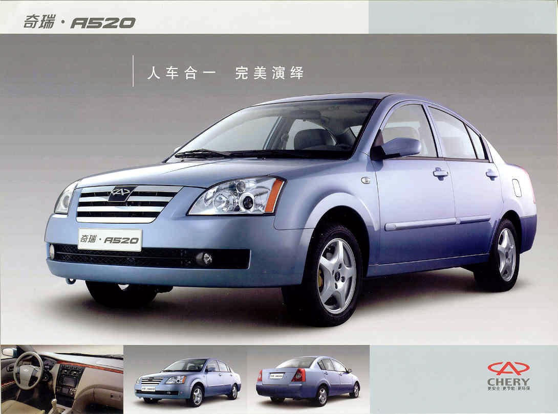 Chery Fora (a5) 2006 photo gallery