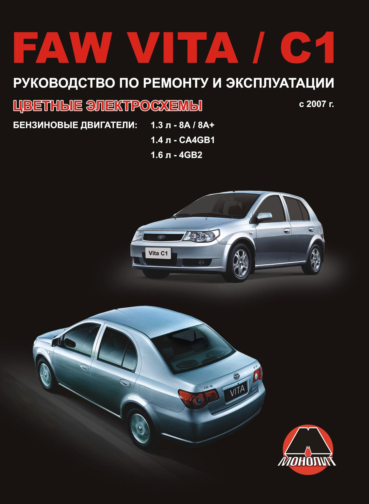 Faw Vita – pictures, information and specs - Auto-Database.com