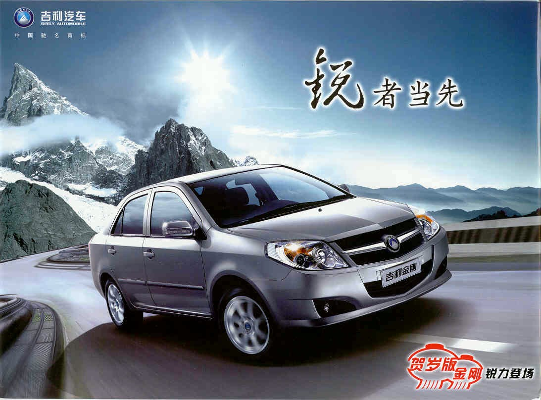 geely ck 2007 pictures #13