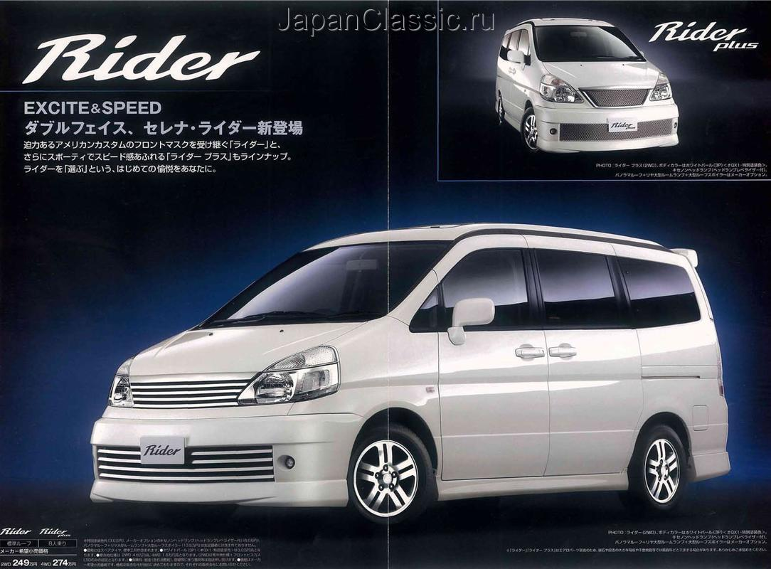 2001 Nissan Serena (c24) – pictures, information and specs ...